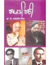 Sapat Rishi Book By Dr K Jagjit Singh
