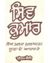 Shiv Kumar (Ik Punar Mulankan ) - Book By Preetam Saini