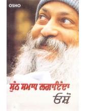 Sunn Samadh Lagainda Book By Osho