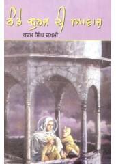 Thande Burj Di Awaz Book By Karam Singh Zakhmi