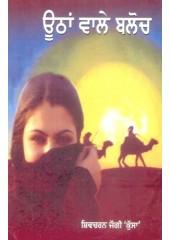 Uthan Wale Baloch - Book By Shivcharan Jaggi Kussa