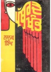 Pathar De Khamb - Book By Nanak Singh