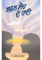 Safal Soch De Hani - By Dr Jagdish Kaur Wadia