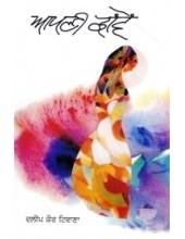 Aapni Chavain - Book By Dalip Kaur Tiwana