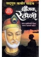 Beejak Ramaini - Satya Subodhni Teeka Saral Bhav-arth Sahit