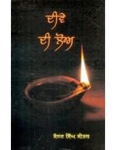 Deeve Di Loa - Book By Sohan Singh Seetal