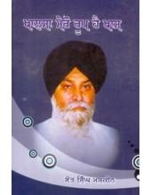 Khalsa Mero Roop He Khas - Book By Giani Sant Singh Ji Maskeen