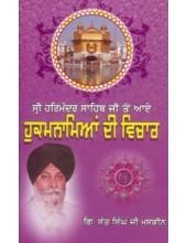 Sri Harimandir Sahib To Aaye Hukamnameyaan Da Vichaar