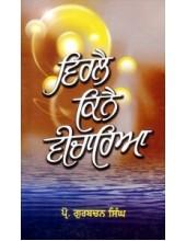 Virlai Kinai Vicharia - Book By Gurbachan Singh