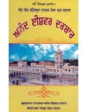 Anand Ishwar Darbar - Book By Giani Aatma Singh Mehro