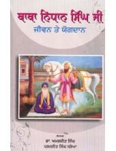 Baba Nidhan Singh Ji Jeevan Te Yogdan