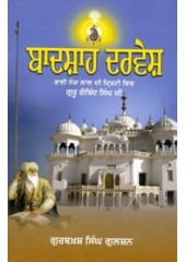Badshah Dervesh - Book By Gurbax Singh Gulshan