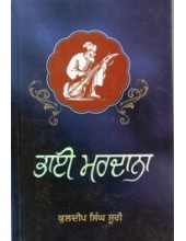 Bhai Mardana - Book By Kuldeep Singh Suri