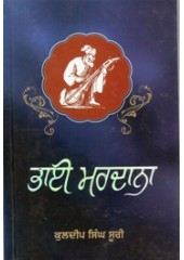 Bhai Mardana - Book By Kuldeep Singh Suri