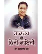 Doctor Di Niji Diary - Book By Dr. Harshindar Kaur