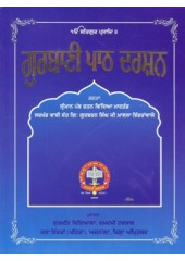 Gurbani Paath Darshan