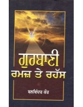 Gurbani - Ramaz Te Rahass - Book By Balwinder Kaur