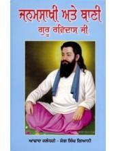 Janamsakhi Ate Bani Guru Ravidas Ji