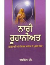 Nari Ruhaniyat - Book By Balwinder Kaur