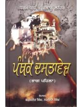 Panthak Dastavej Part 1