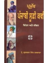 Parmukh Punjabi Sufi Kavi Chintan Ate Jeevan