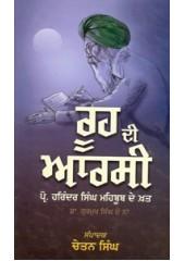 Rooh Di Arsee - Book By Chetan Singh