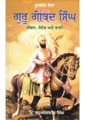 Soorbir Yodha Guru Gobind Singh Jeevan Sandesh Ate Bani