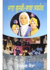 Mata Gujri Saka Sarhand - Book By Nirmal Jaura