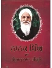 Nanak Singh Da Sampuran Nat-Sangraih