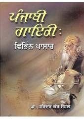 Punjabi Gayiki : Vibhin Pasaar