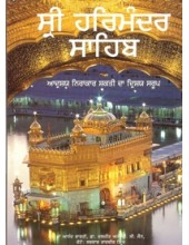 Sri Harimandir Sahib Aadarsh Nirakar Shakti Da Drishya Saroop (Punjabi)