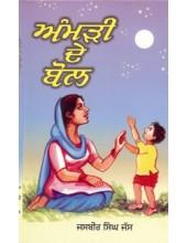Amrhi De Bol - Book By Jasbir Singh Jas