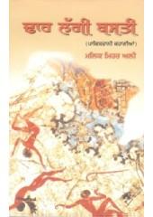 Dhah Laggi Basti - Book By Malik Mehar Ali