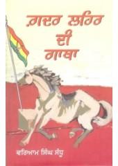 Gadar Lehar Di Gatha - Book By Varyam Singh Sandhu