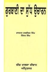 Gurbani Da Sudh Ucharan - Book By Dr. Harkirat Singh