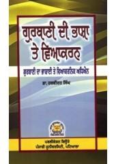 Gurbani Di Bhasha Te Vyakaran - Book By Dr. Harkirat Singh