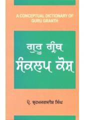 Guru Granth Sankalp Kosh