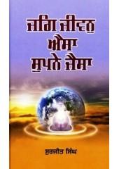 Jag Jiwan Aisa Supne Jaisa - Book By Surjit Singh