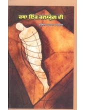 Katha Ik Kalyug Di - Book By Khalid Farhad Dhariwal