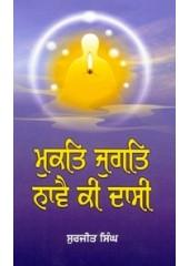 Mukat Jugat Navai Ki Dasi - Book By Surjit Singh