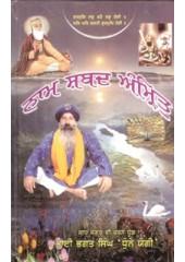 Naam Shabad  Amrit - Book By Bhagat Singh Dhunne Yogi