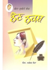 Nain Nakash - Book By S. Ashok Bhaura
