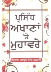 Parsidh Akhaanan Te Muhavre