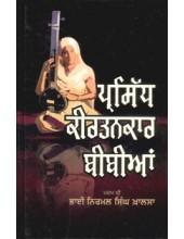 Parsidh Kirtankar Bibian