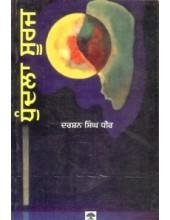 Dhundla Suraj By Darshan Singh Dhir