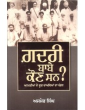 Ghadari Babe Kaun Sun - Paper Back - By Ajmer Singh