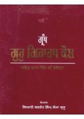 Granth Guru Girarth Kosh - By Pandit Tara Singh Ji Narotam
