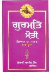 Gurmat Moti - Gian Da Sagar Part 2 - Book By Giani Amrik Singh