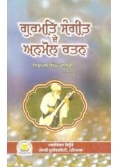 Gurmat Sangeet De Anmol Rattan By Nirmal Singh Khalsa