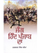 Jang Hind Punjab Da By Harbhajan Singh Cheema